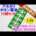 送料無料 アルカリボタン電池 AG4  LR62...